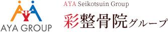 彩整骨院グループ | 福岡市の彩整骨院グループです。交通事故、スポーツ外傷などの施術をします。株式会社KAJSA